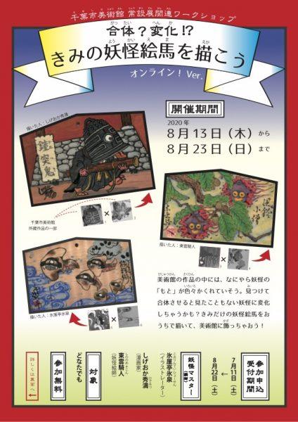 ワークショップ「合体?変化!?きみの妖怪絵馬を描こう」@千葉市美術館<8/13(木曜)~8/23(日曜)>