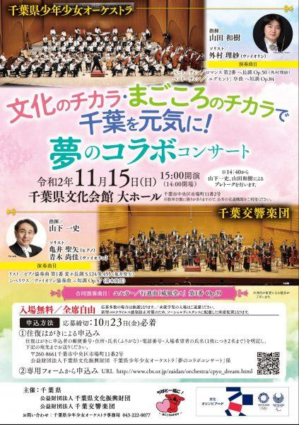 文化のチカラ・まごころのチカラで千葉を元気に!夢のコラボコンサート@千葉県文化会館<11/15(日曜)>