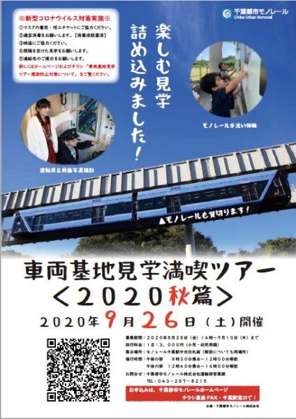 車両基地見学満喫ツアー<2020秋篇>@千葉モノレール車両基地<9/26(土曜)>