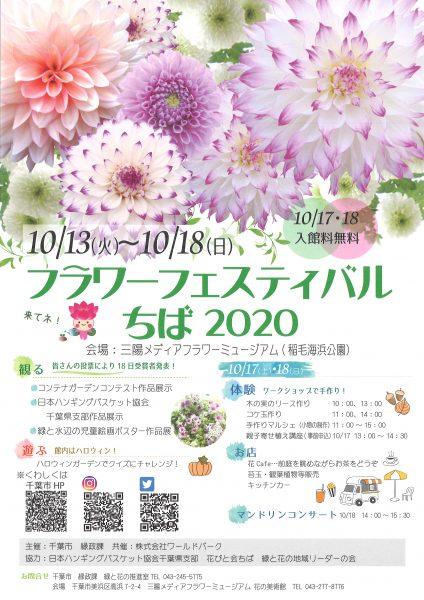 フラワーフェスティバルちば2020@三陽メディアフラワーミュージアム<10/13(火曜)~10/18(日曜)>