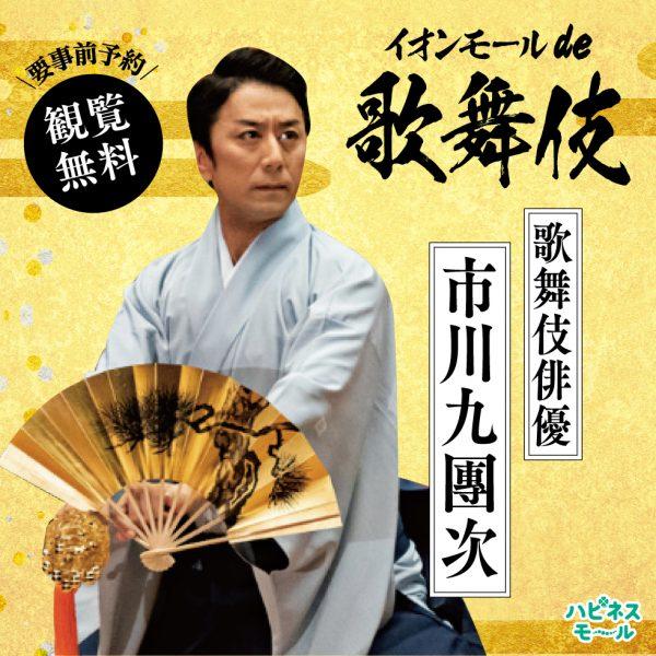 イオンモールde歌舞伎@イオンモール幕張新都心<9/26(土曜)>