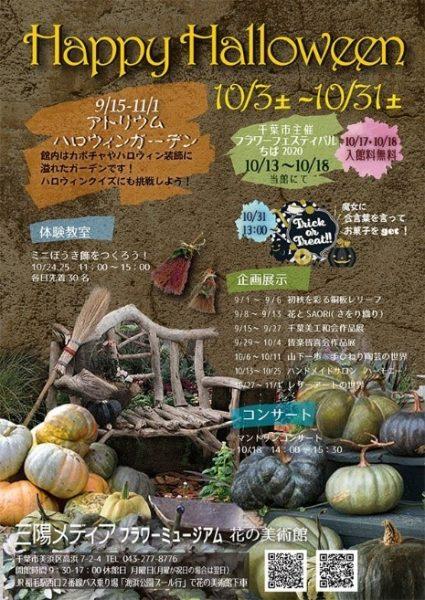 ハッピーハロウィン@三陽メディアフラワーミュージアム<10/3(土曜)~10/31(土曜)>