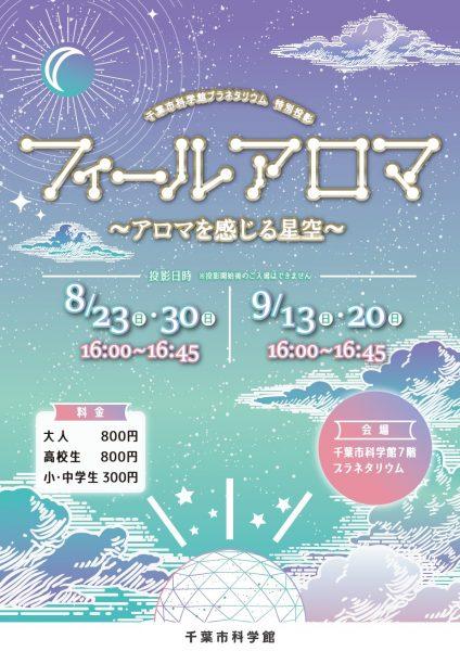 プラネタリウム特別投影「フィールアロマ~アロマを感じる星空~」@千葉市科学館<9/13(日曜)・20(日曜)>