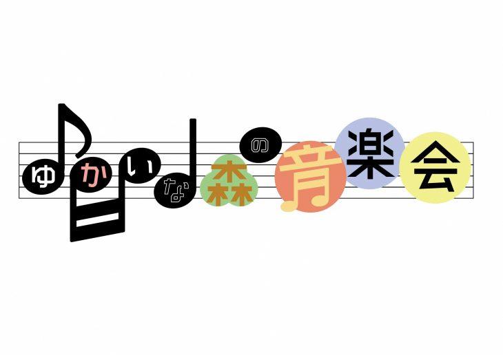 ゆかいな森の音楽会@千葉市動物公園<10/18(日曜)>