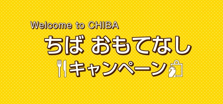Welcome to CHIBA「ちばおもてなしキャンペーン」実施中!