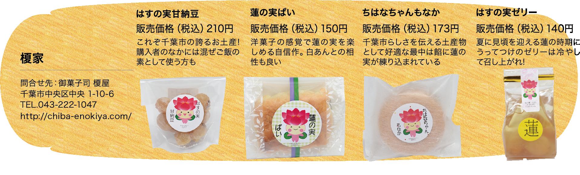 お土産情報010