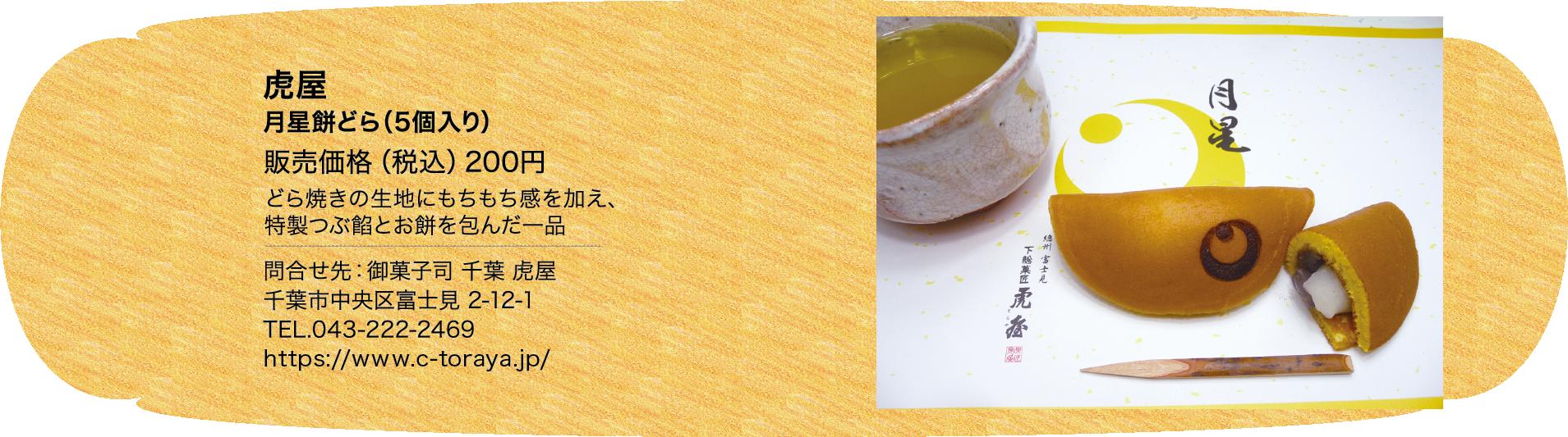 お土産情報02