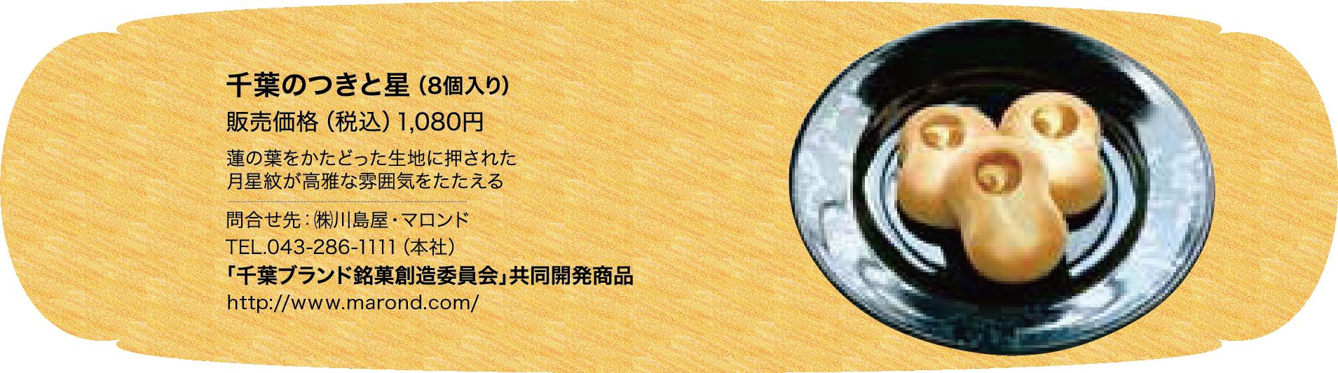 お土産情報03