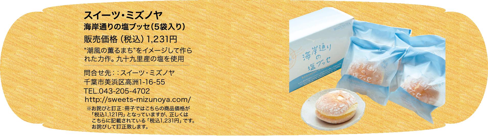お土産情報05