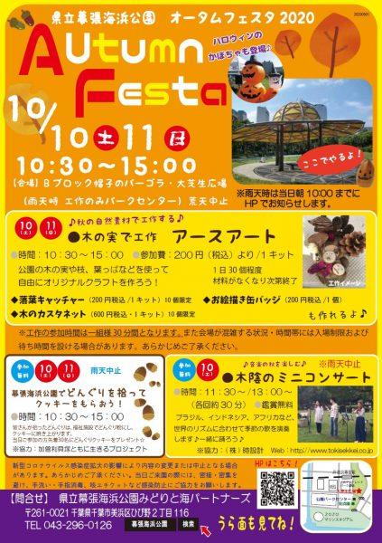 オータムフェスタ2020@幕張海浜公園<10/10(土)・11(日)>