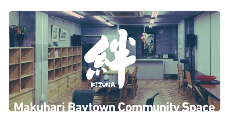 幕張ベイタウン コミュニティスペース「絆」オープン