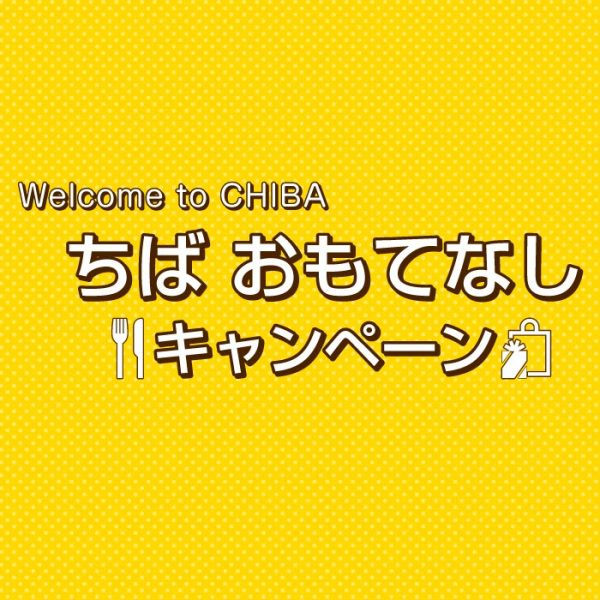 Welcome to CHIBAちばおもてなしキャンペーン