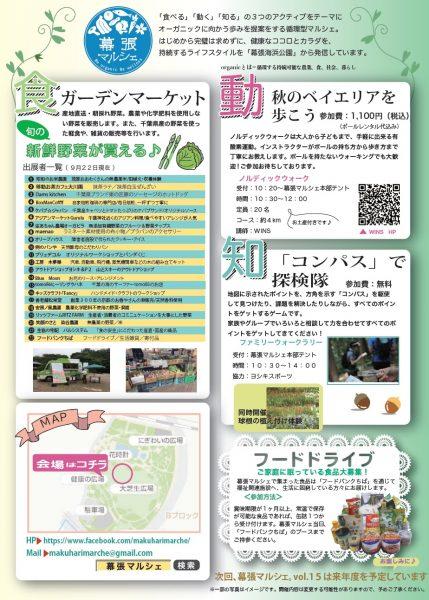 幕張マルシェ。vol.14@幕張海浜公園<11/3(火曜・祝)>