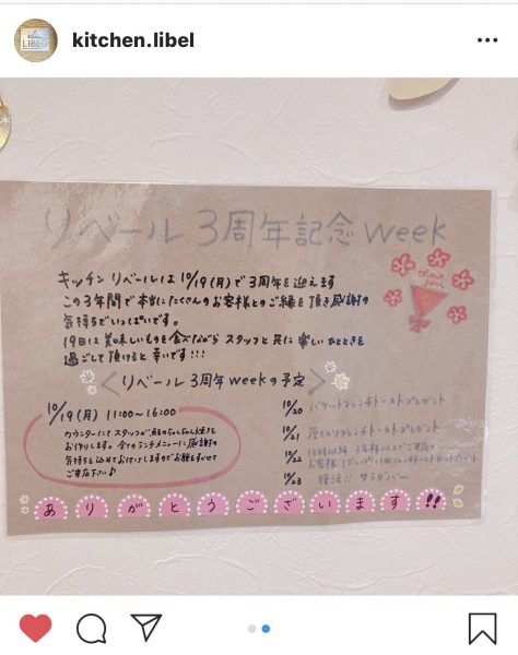 NEW【お店のトピックス】新着情報!!<10/18更新>