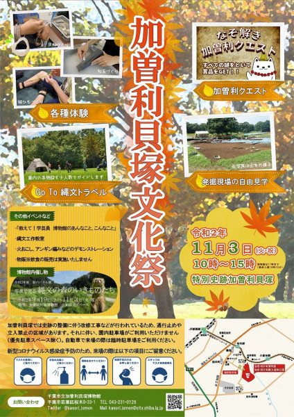 加曽利貝塚文化祭@千葉市立加曽利貝塚博物館<11/3(火曜・祝)>
