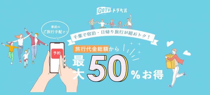 【三ツ矢エミタスタクシーHD】Go Toトラベル対象の旅行プランをご案内!