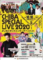 【公演】よしもとダンスエンターテインメント CHIBA SPECIAL LIVE 2020@千葉市文化センター<10/10(土曜)>