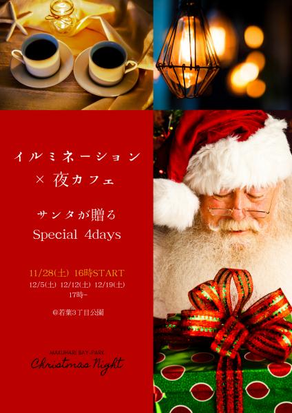 MAKUHARI BAY-PARK Christmas Night<11/28(土曜)・12/5(土曜)・12(土曜)・19(土曜)>