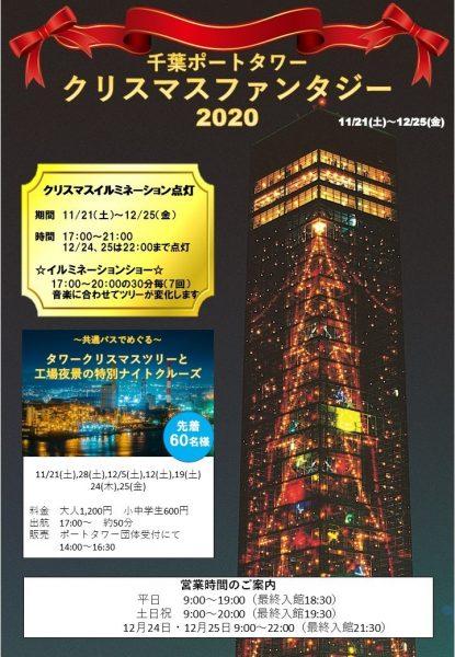 千葉ポートタワークリスマスファンタジー2020@千葉ポートタワー<11/21(土曜)~12/25(金曜)>