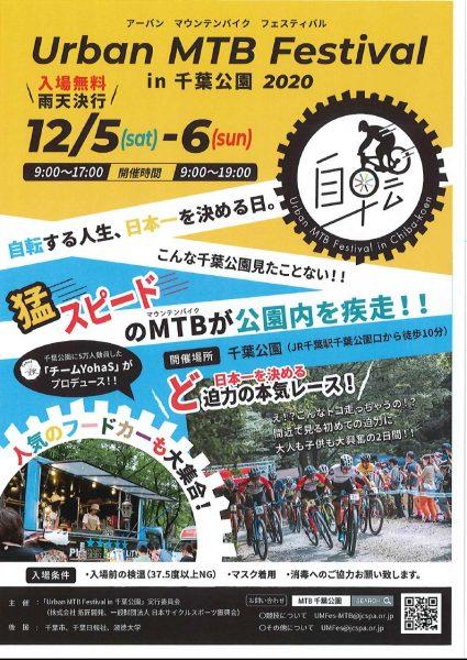 Urban MTB Festival in 千葉公園<12/5(土曜)・6(日曜)>