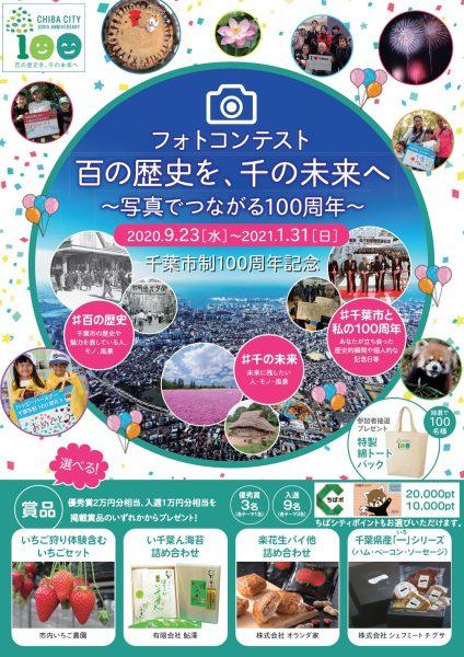 千葉市制100周年記念「Instagramフォトコンテスト」募集中!<〆切2021年1月31日(日曜)>