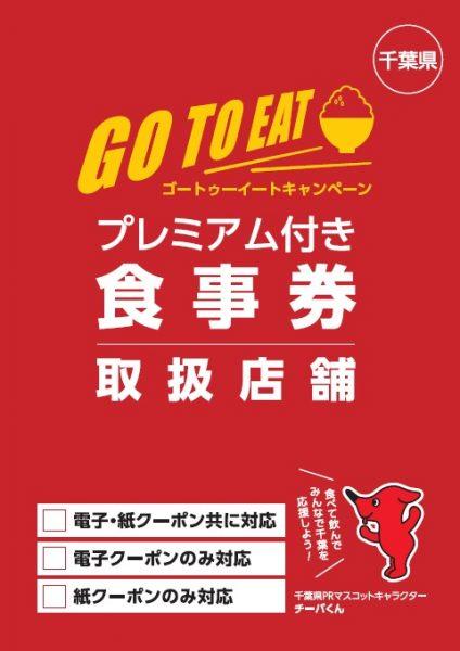 Go To Eat 千葉県 公式サイトについて(1/8更新)