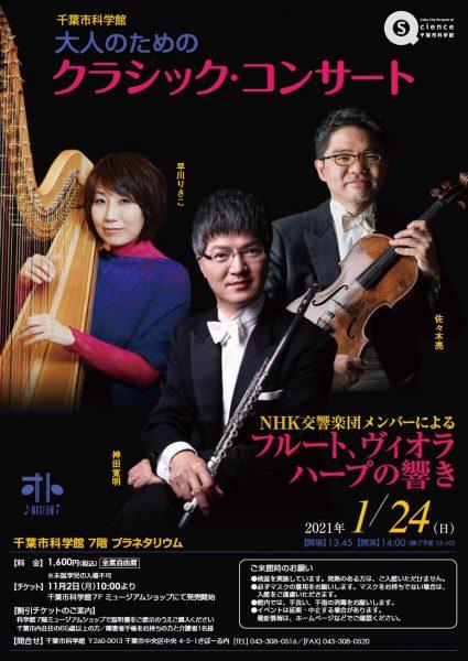大人のためのクラシック・コンサート ~NHK交響楽団メンバーによるフルート・ヴィオラ・ハープの響き~@千葉市科学館プラネタリウム<2021年1/24(日曜)>