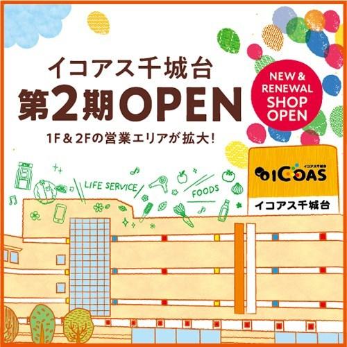 「イコアス千城台」第2期オープン店舗情報