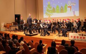 千葉市消防音楽隊「クリスマスコンサート」@千葉市生涯学習センター<12/23(水曜)>