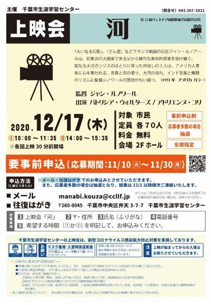 <12月名画座> 河 ※要事前申込@千葉市生涯学習センター<12/17(木曜)>