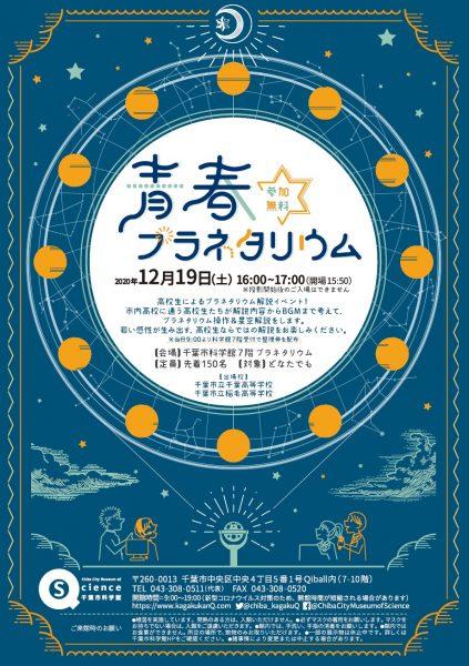 青春プラネタリウム@千葉市科学館プラネタリウム<12/19(土曜)>