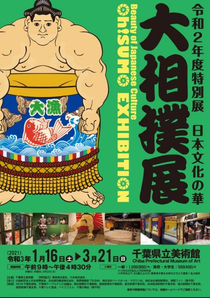【延期】令和2年度特別展「日本文化の華 大相撲展」@千葉県立美術館<1/16(土曜)~3/21(日曜)>