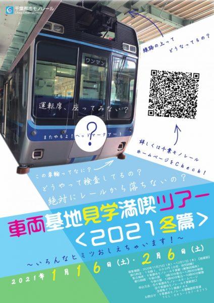 【中止】車両基地見学満喫ツアー@千葉モノレール千葉駅<1/16・2/6(土曜)>