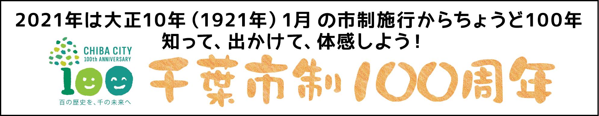 千葉市政100周年
