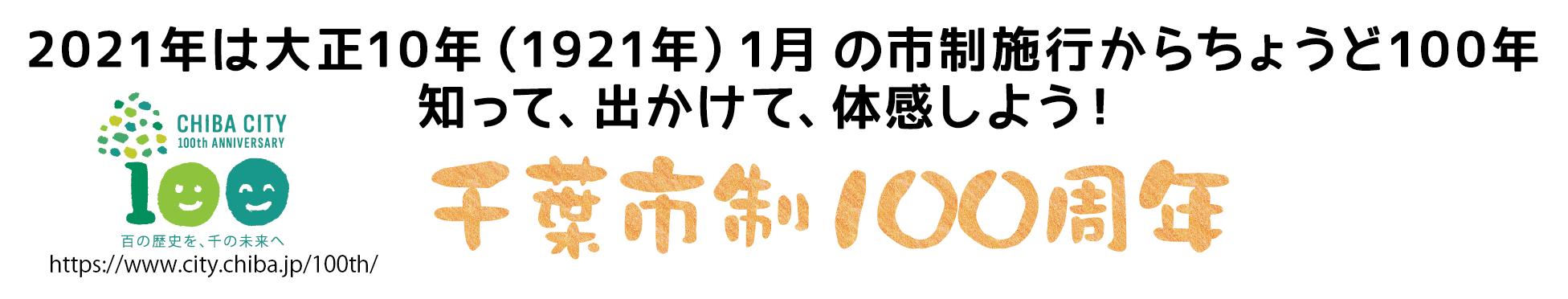 千葉市政100周年01