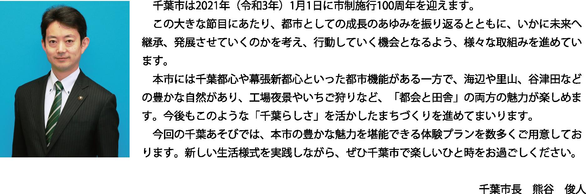 千葉市政100周年02