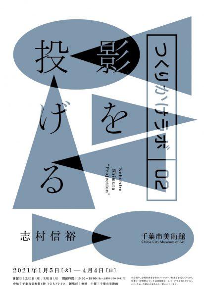 つくりかけラボ 02 影を投げる@千葉市美術館<2021/1/5(火曜)~4/4(日曜)>