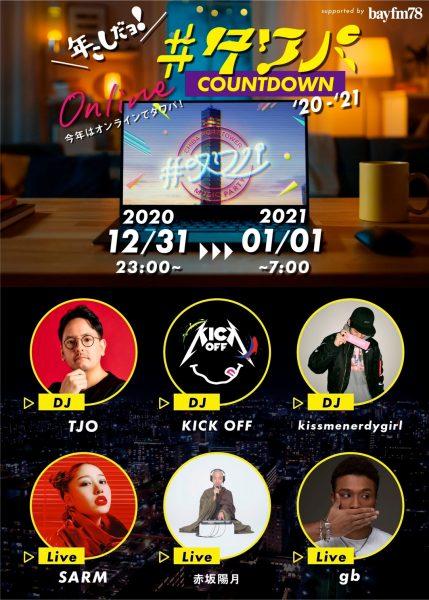 #タワパCOUNTDOWUN '20-'21@千葉ポートタワー<12/31(木曜)~1/1(金曜)>