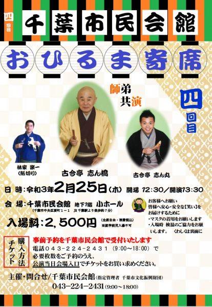 おひるま寄席@千葉市民会館 小ホール<2/25(木曜)>