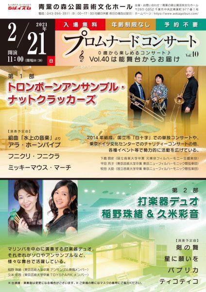 プロムナードコンサートvol.40@青葉の森公園芸術文化ホール<2/21(日曜)>