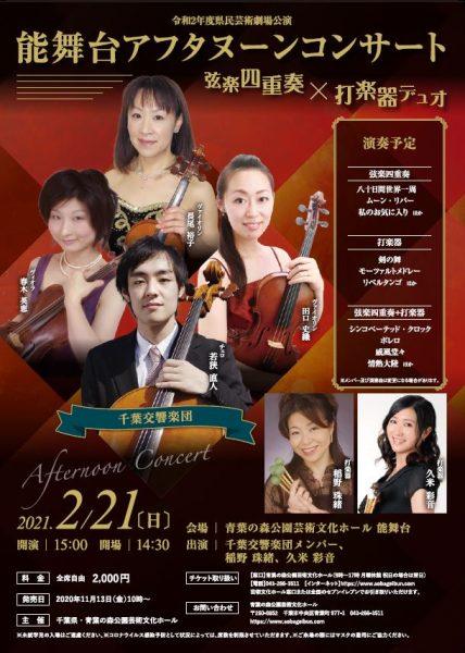 能舞台アフタヌーンコンサート@青葉の森公園芸術文化ホール<2/21(日曜)>