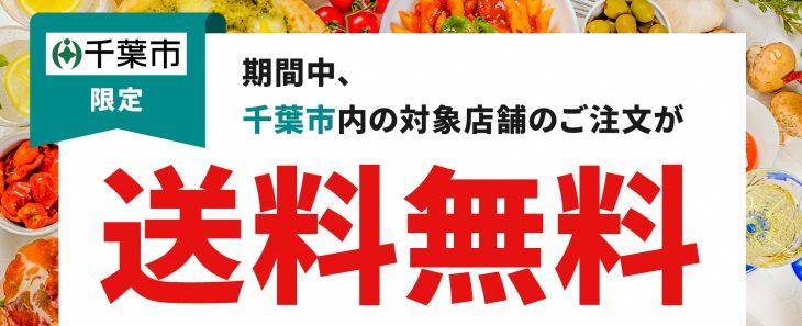 デリバリーがお得になる千葉市「出前利用促進キャンペーンVol.2」実施中!!