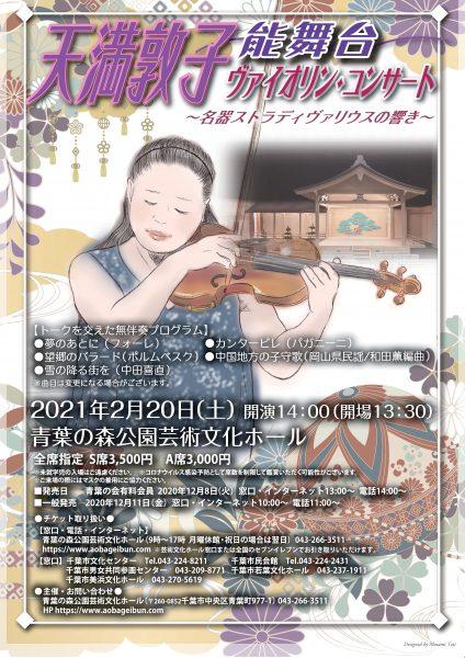 天満敦子 能舞台 ヴァイオリン・コンサート~名器ストラディヴァリウスの響き~@青葉の森公園芸術文化ホール<2/20(土曜)>