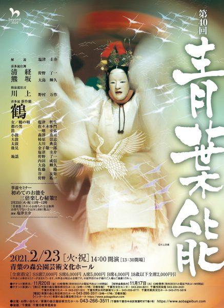 第40回青葉能@青葉の森公園芸術文化ホール<2/23(火曜・祝)>