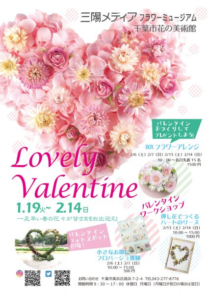 Lovely Valentine(ラブリーバレンタイン)@三陽メディアフラワーミュージアム<1/19(火曜)~2/14(日曜)>
