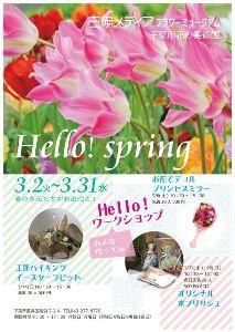 Hello! スプリング@三陽メディアフラワーミュージアム<3/2(火曜)~3/31(水曜)>