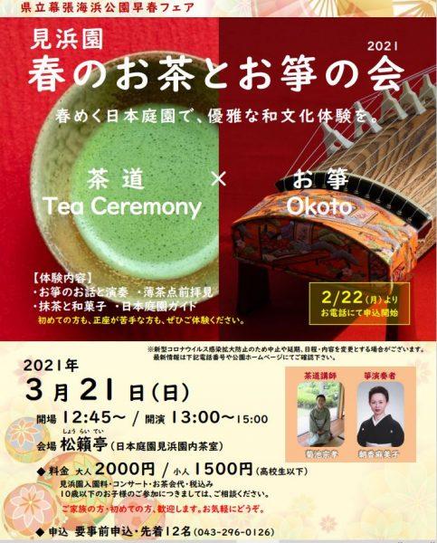 春のお茶とお箏の会2021@見浜園<3/21(日曜)>
