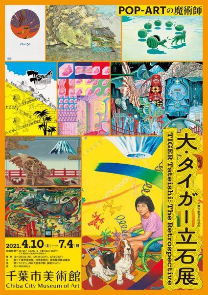 【企画展】大・タイガー立石展 POP-ARTの魔術師@千葉市美術館<2021/4/10(土曜)~7/4(日曜)>