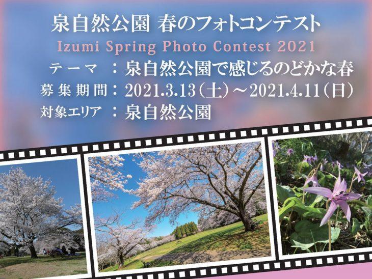 泉自然公園 春のフォトコンテスト【締切4/11(日曜)】@泉自然公園<3/13(土曜)~4/11(日曜)>