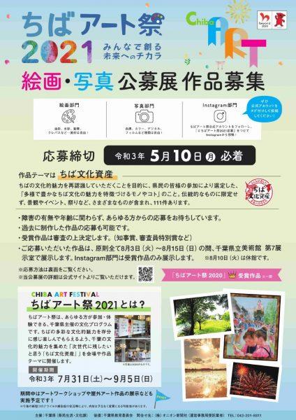ちばアート祭2021 絵画・写真公募展の作品募集【締切5/1(月曜)】@千葉県立美術館<~5/10(月曜)>
